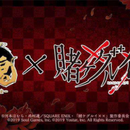 Yostar、対戦型麻雀ゲーム『雀魂』でアニメ「賭ケグルイ××」とのコラボを開催中 「蛇喰夢子」や「早乙女芽亜里」が雀士として登場!