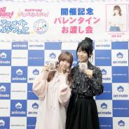 ブシロード、「BanG Dream!×アニメイトワールドフェア2020」を全国アニメイトにて開催! 伊藤彩沙、相羽あいなによるお渡し回も実施