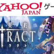 BOI、『幻獣契約クリプトラクト』を「Yahoo!ゲーム」で配信開始 スマホ版とプレイデータを連携して遊ぶことが可能