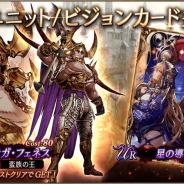 スクエニ、『FFBE幻影戦争』で新ユニット「ムラガ・フェネス」、新ビジョンカード「星の導き」が明日15時より登場!