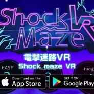 【モバイルVR】プロペ、iOS/Android用VRアプリ『電撃迷路VR』をワールドワイド同時配信 視線で進める全方位の立体迷路