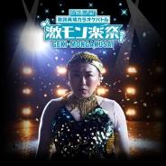 ミクシィ、『モンスターストライク』で新TVCMを3月6日より放送開始 森三中の黒沢かずこさんが「歌詞再現カラオケバトル」に挑戦!