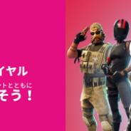 NTTドコモ、『フォートナイト』を採用したゲームイベント「DIG INTO GOOD GAMES SHIBUYA TRYOUT」を10月7日に開催