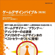 ディライトワークス塩川洋介氏、オライリーから発売されるゲームデザイナー向け専門書『ゲームデザインバイブル 第2版』の監訳を担当