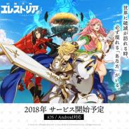 ベクター、2018年サービス開始予定の新作RPG『幻想大陸エレストリア』のティザーサイトを公開!