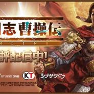 ネクソン、『三國志曹操伝 ONLINE』のサービスを2020年6月11日をもって終了