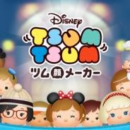 LINEとNHN PlayArt、『LINE:ディズニー ツムツム』でオリジナルの「ツム顔」を作成できる「ツム顔メーカー」のサービスを新たに開始!
