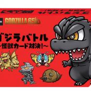 スロウカーブ、2人用対戦カードゲーム「ゴジラバトル~怪獣カード対決!~」を5月25日より発売 ゲームマーケット2019春に出展