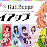 アメージング、『ビーナスイレブンびびっど!』で声優アイドルユニット「ギルドロップス」とタイアップを開始!