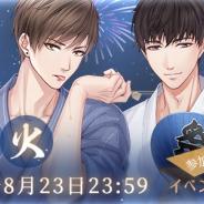 Papergames(ニキ)、『恋とプロデューサー~EVOL×LOVE~』で夏限定パネルイベント「夏の花火」&「夏夜浪漫」を開催!