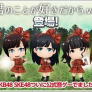 S&P、『AKB48 SKE48ついに公式音ゲーでました。』新楽曲「君のことが好きだから」の追加と「第7回推しメン応援イベント」開催