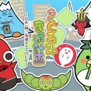 ザイザックス、『きぐるみ奪還計画~日本一周ご当地キャラバトル~』を配信開始 きぐるみの中の人たちが戦うターン制のアクションカードバトルRPG