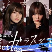 アカツキの『ユニゾンエアー』がApp Store売上ランキングでトップ10に迫る 欅坂46「ガラスを割れ!」と日向坂46「JOYFUL LOVE」の楽曲衣装撮影開催で