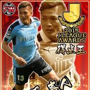 コロプラ、『激突!! Jリーグ プニコンサッカー』の友だち登録キャンペーンの特典である大久保嘉人選手のカードを公開