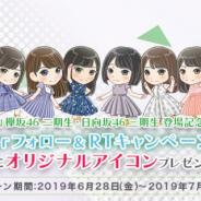 enish、『欅のキセキ』で7月上旬に欅坂46二期生、日向坂46三期生が登場! Twitterフォロー&RTキャンペーン開催