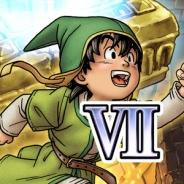 スクエニ、スマホ版『ドラゴンクエストVII エデンの戦士たち』を配信開始! 価格は1,800円 3DS版をベースにスマホに最適化した操作性で楽しめる