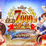 OURPALM、『KOF '98 ULTIMATE MATCH Online』が全世界7000万DL達成 豪華ボーナスがが貰えるCPを開催