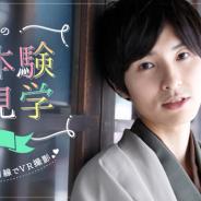 声優グラビアマガジン「VOICE Newtype」が贈る次世代型・会員制WEBサービスにおいて、中田祐矢さんのVRコンテンツの販売を開始