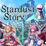 グラムボックス、Unalis Techとの共同開発した王道ファンタジーRPG『Stardust Story』の事前登録を開始