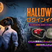 PUBG、『PUBG MOBILE』で「HALLOWEENログインイベント」を開始 「Halloween Bonusクレート」や「Survivorチケットのかけら」をGET