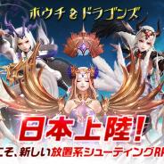 GAMEVIL COM2US Japan、放置系STGRPG『ホウチ&ドラゴンズ』の事前登録CP開催!