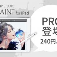 セルシス、iPad用マンガ制作アプリCLIP STUDIO PAINTの新グレード「PRO」と「年額プラン」の提供開始