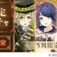 ポケラボとスクエニ、『シノアリス』で「SSピックアップ確定ステップアップガチャ」を明日(8月29日)16時より開催!
