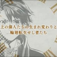 ミクシィ、HARUCAさんによる主題歌を使用した『輪華ネーション』プロモーションムービーを公開