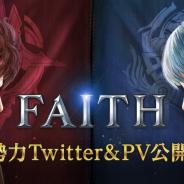 ネクソン、今冬配信予定の『FAITH - フェイス』に登場する連合国と帝国両勢力のTwitterとPVを公開! 出演声優のサイン色紙が当たるCPを2日より開始