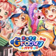ブシロードとCraft Egg、『ガルパ』でチャレンジライブイベント「ふゆぞらマルシェ」と「まっすぐGroovyガチャ」を開始!