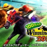 コーエーテクモ、『100万人のWinning Post』サービス開始5周年を記念した「シリーズ5周年記念競馬グッズプレゼントキャンペーン」を実施
