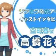 フォワードワークス、『ソラとウミのアイダ』TVCMを広島地区にて放送開始 公式サイトでは高橋花林さんをはじめとしたキャストインタビュー動画も公開