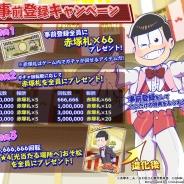 DMM GAMES、「おそ松さん」の本格カードゲーム『おそ松さん ダメ松.コレクション~6つ子の絆~』の事前登録を開始!