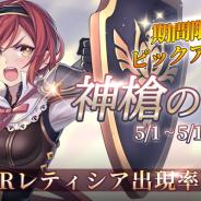 """f4samurai、『オルサガR』でSSRレティシアが登場する""""神槍の令嬢""""を開催中! 期間限定のEXP獲得上限解除と新システム""""魔法絵""""も開始!"""