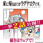 スクエニ、『ヴァルキリーアナトミア』で大川ぶくぶ先生の四コマ漫画「家に帰るまでがラグナロクです。」最新話の21話と22話を一挙公開!