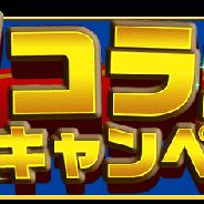 C&Mゲームス、『アヴァロンΩ』×『熱血硬派くにおバトル』×『オオカミ姫』Wコラボ記念キャンペーンを開始