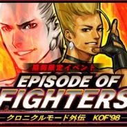 SNK、『KOFクロニクル』で期間限定イベント「EPISODE OF FIGHTERS ‐クロニクルモード外伝 KOF'98‐」を開催