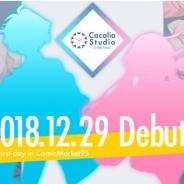Happy Elementsカカリアスタジオ、コミックマーケット95に出展 同スタジオ公式キャラクターユニットのティザーサイトを公開