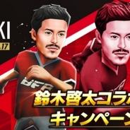 サイバード、『BFBチャンピオンズ2.0』が浦和レッズの鈴木啓太選手の引退試合に協賛 引退試合にブース出展して限定クリアファイルをプレゼント!