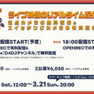 ブシロードミュージック、「D4DJ」Happy Around! 2nd LIVEのリアルタイム配信決定!