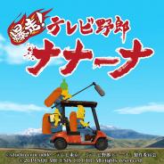スクエニ、人気アニメ『テレビ野郎ナナーナ』題材のスマホ向けカーACT『爆走!テレビ野郎ナナーナ』を配信開始