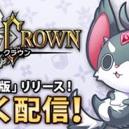 gumi、待望の新作RPG『クリスタル クラウン』のiOS版が近日リリース! 事前登録者数は7万人突破 レベル6報酬は「月虹石15個」に
