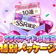 バンナム、『シャニマス』で「P-SSRアイドル確定ガシャチケット」と「10連ガシャチケット」のパッケージを販売!