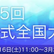 WFS、『消滅都市0.』の第5回公式全国大会を5月26日に開催…ゲーム内予選を3月16日より実施中! 5周年のリアルイベント開催も決定!