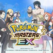 ポケモンとDeNA、『ポケモンマスターズ』で1周年の大型アップデートを実施! タイトルも『ポケモンマスターズ EX』に変更