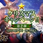 Cygames、『神撃のバハムート』でクリスマスキャンペーン第二弾「特別ログインボーナス」を開催 LG1枚確定10連ガチャチケットなどがもらえる!