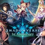 Cygames、『Shadowverse』で「1st Anniversaryキャンペーン」を開催 ログインボーナスでカードパックチケットを計40枚プレゼント