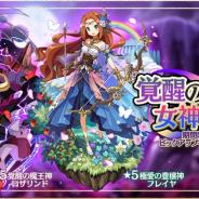 『魔界ウォーズ』で覚醒の魔神王と女神ガチャを開催! ★5のロザリンドとフレイヤ登場!