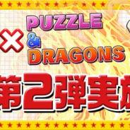 ガンホー、『パズル&ドラゴンズ』で明日実施のマガジンコラボ第2弾に「金色のガッシュ!!」参戦を発表