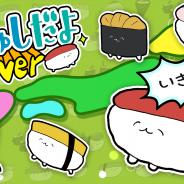 maruco、寿司マンガ「おしゅしだよ」のパズルゲーム『おしゅしだよFever!!』をリリース!
